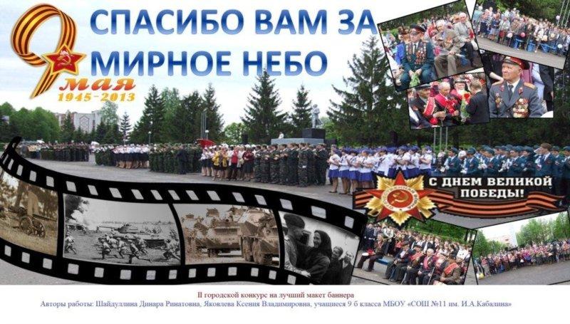 г. Канаш: конкурс баннеров, посвященных Победе в Великой Отечественной войне